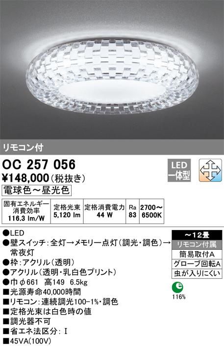 OC257056