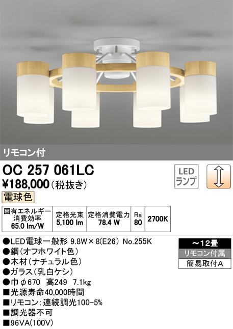 OC257061LC