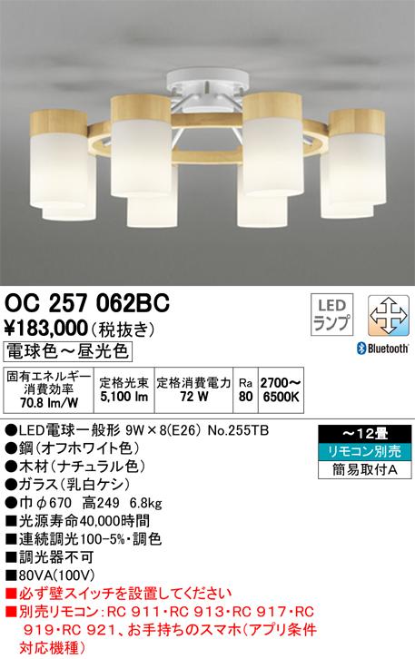 OC257062BC