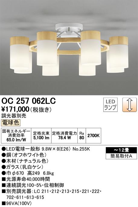 OC257062LC