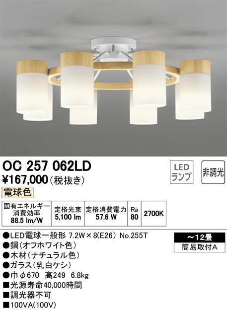 OC257062LD