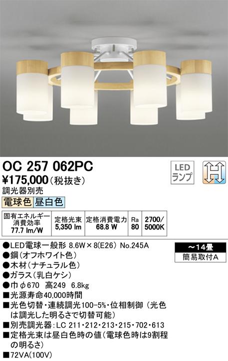 OC257062PC