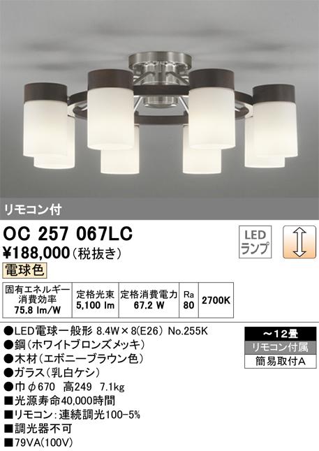 OC257067LC