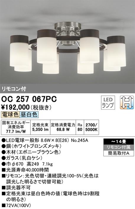 OC257067PC