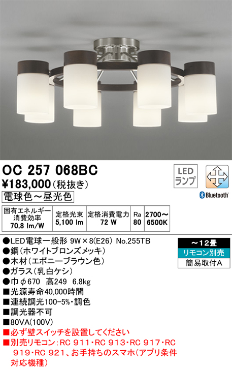 OC257068BC