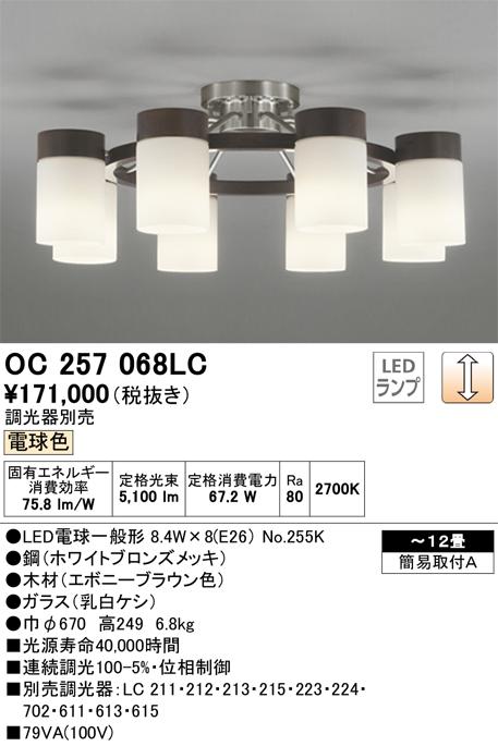 OC257068LC
