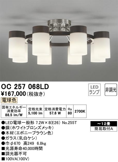 OC257068LD
