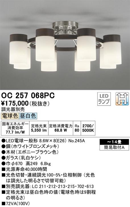 OC257068PC