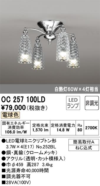 OC257100LD