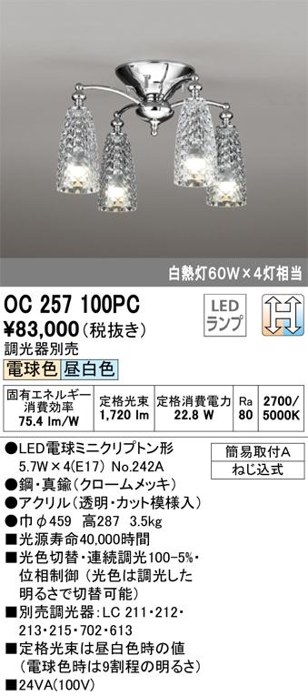 OC257100PC