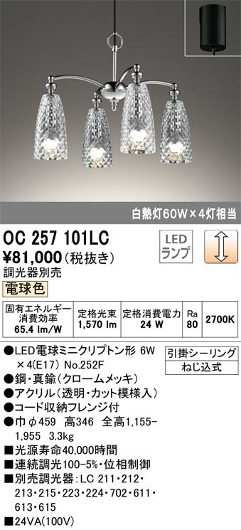 OC257101LC