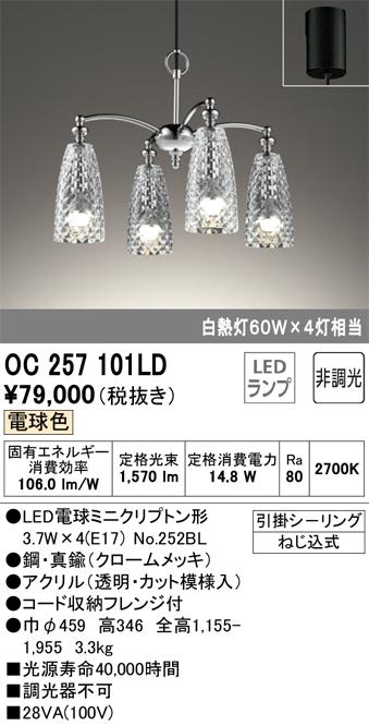 OC257101LD