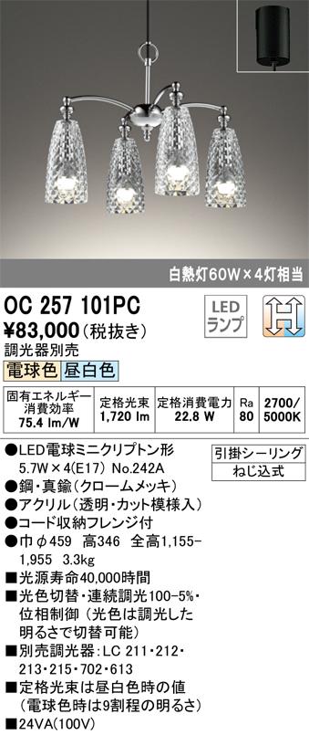 OC257101PC