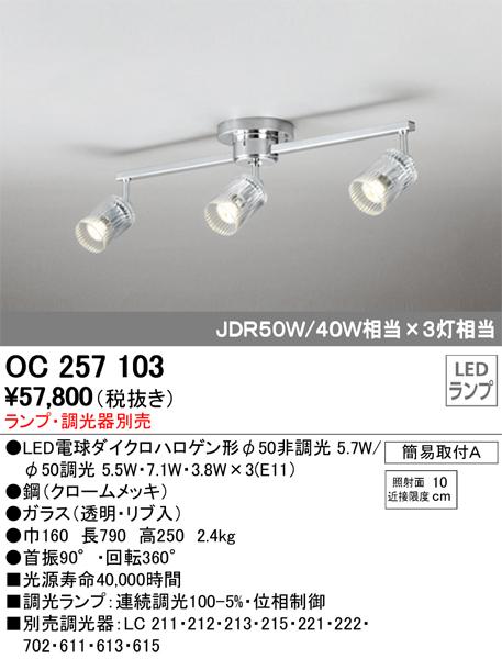 OC257103