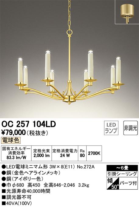 OC257104LD