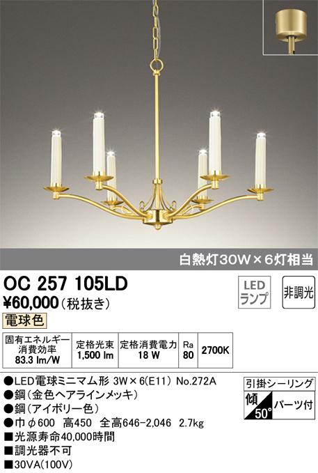OC257105LD