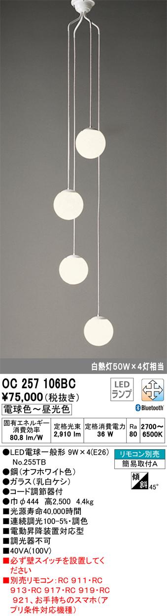 OC257106BC