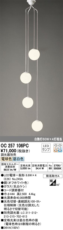 OC257106PC