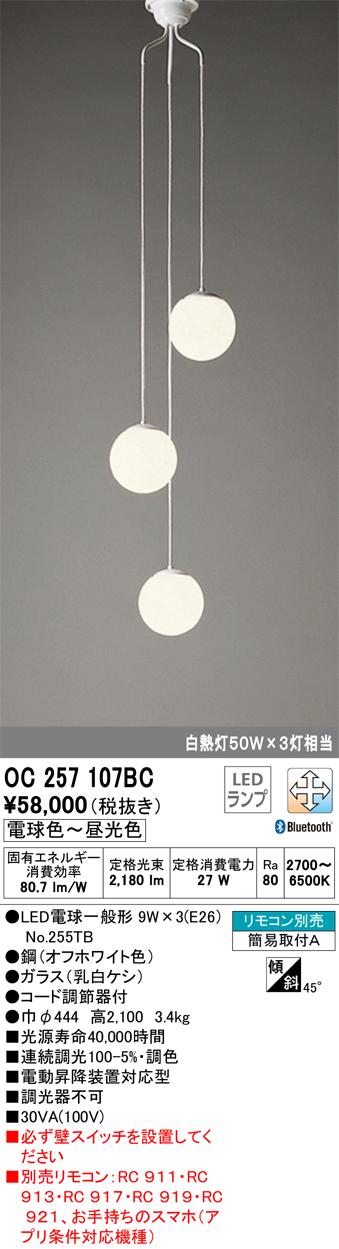 OC257107BC