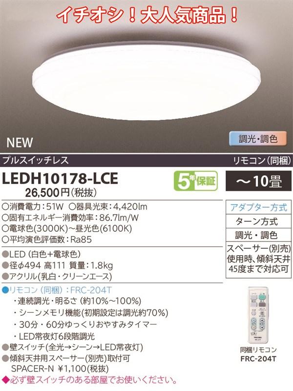LEDH10178-LCE