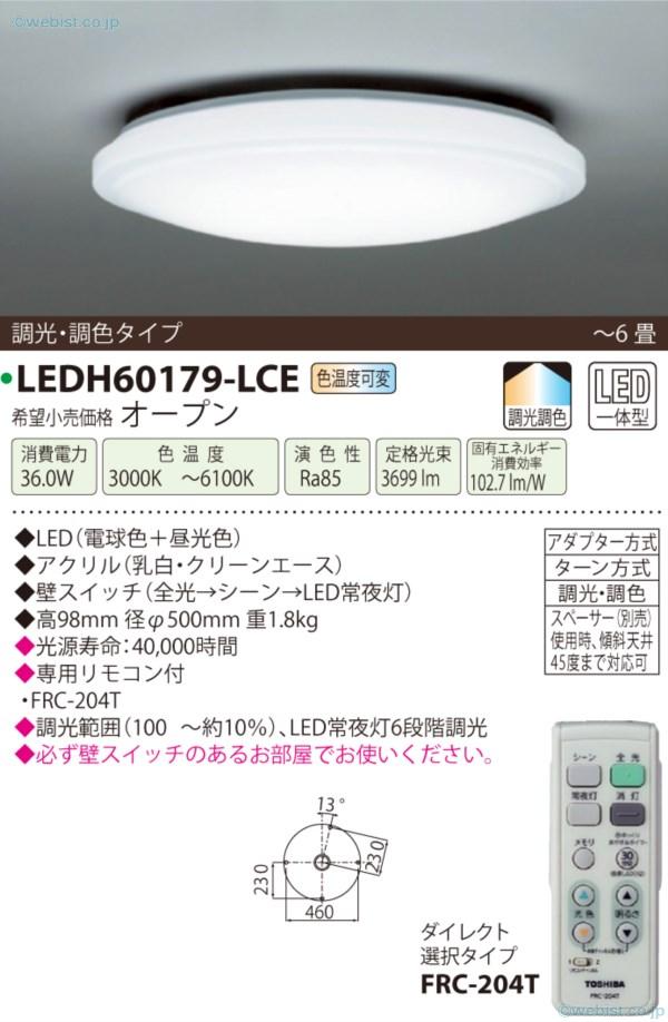 LEDH60179-LCE