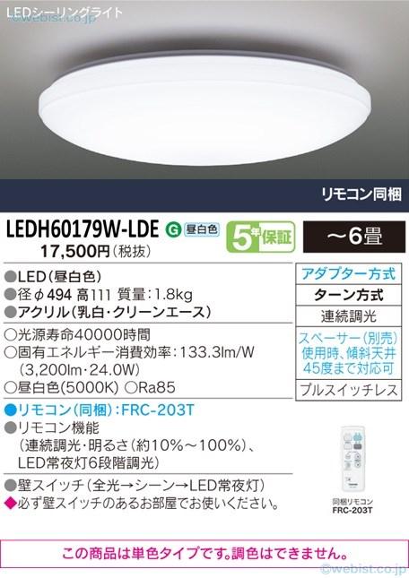 LEDH60179W-LDE