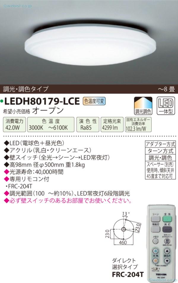 LEDH80179-LCE