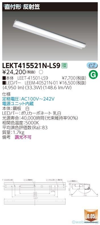 LEKT415521N-LS9