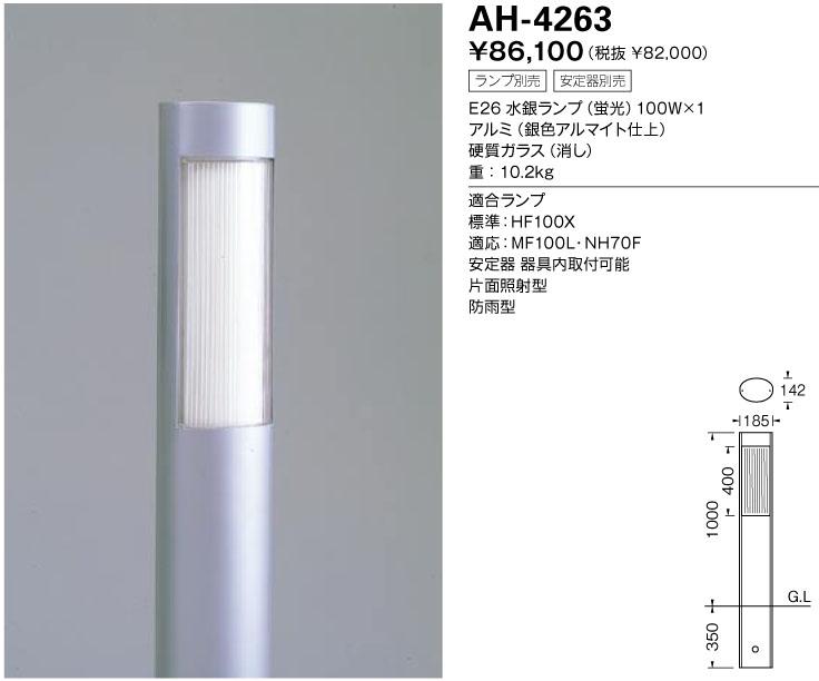 山田照明器具 AH-4263 ポールライト 照明器具・換気扇を通信販売 激安