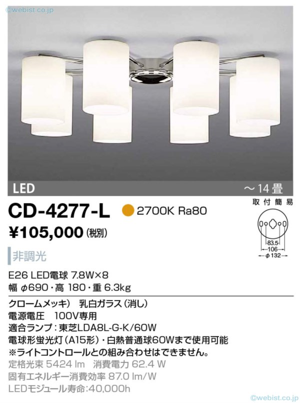 CD-4277-L