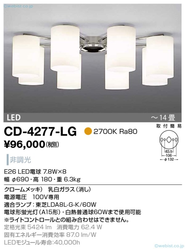CD-4277-LG