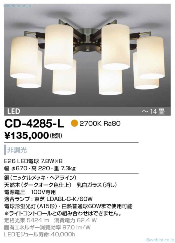 CD-4285-L