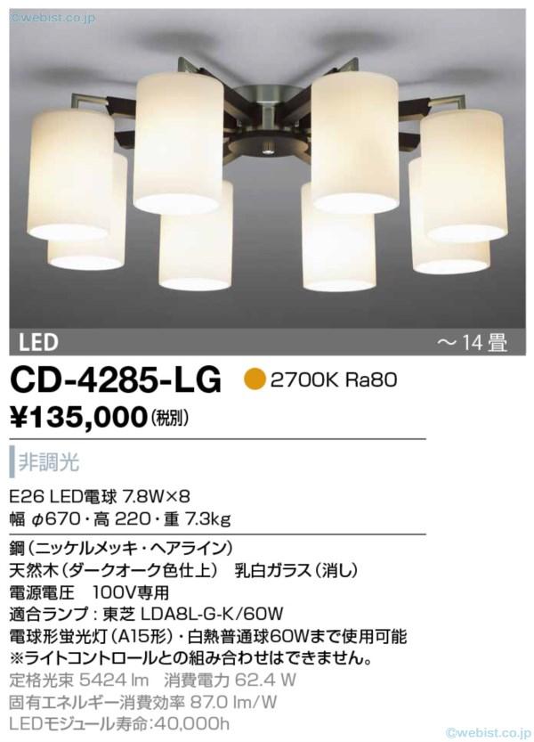 CD-4285-LG