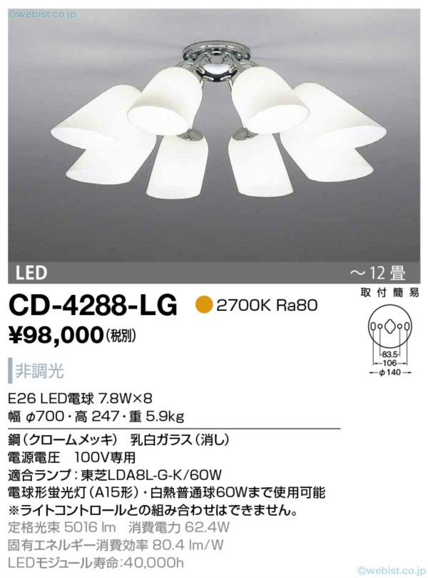 CD-4288-LG