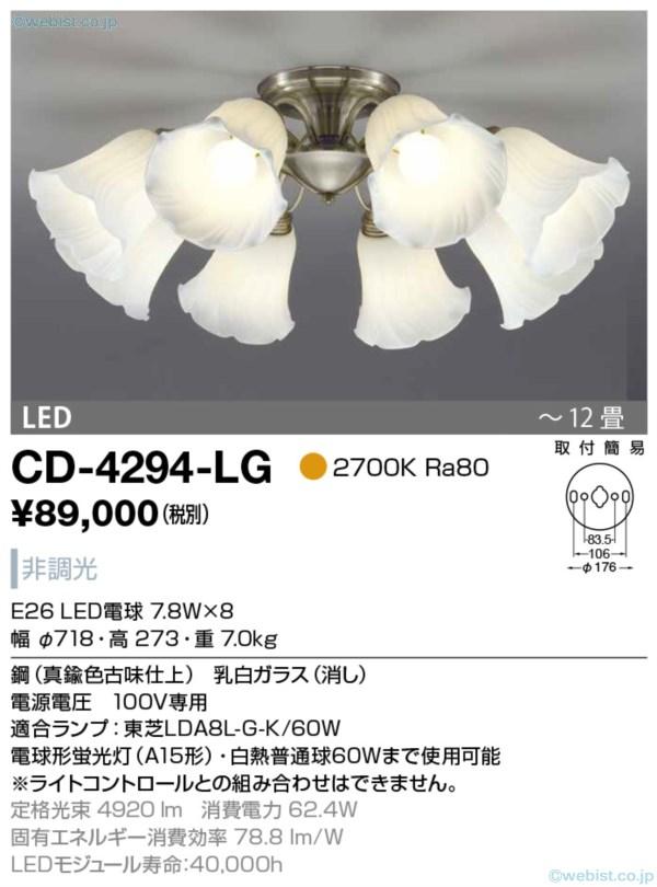 CD-4294-LG