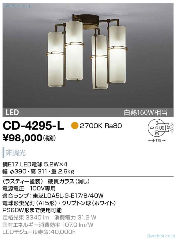 CD-4295-L