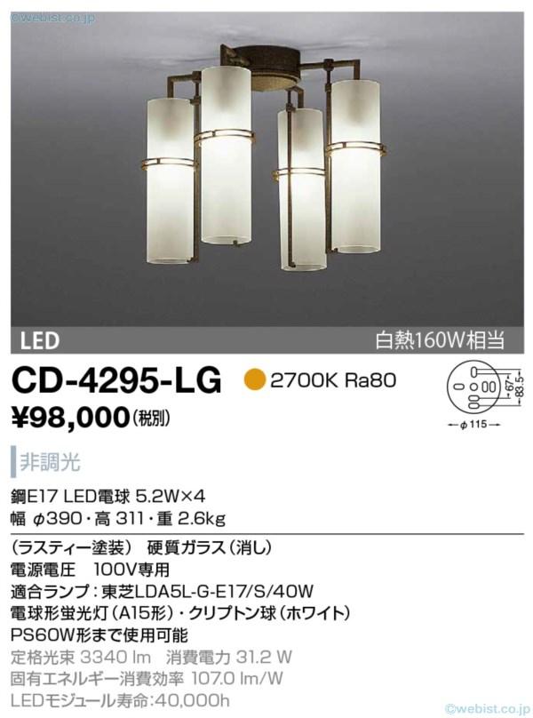 CD-4295-LG
