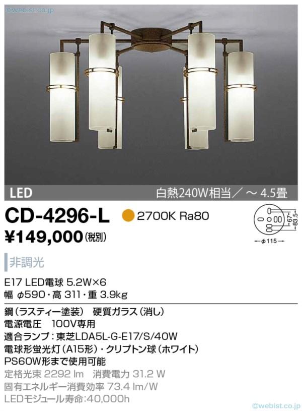 CD-4296-L