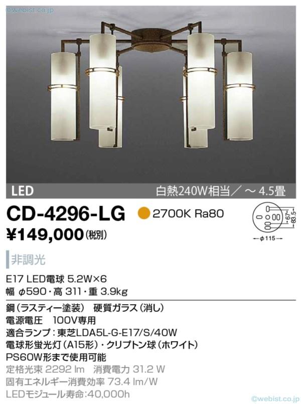 CD-4296-LG