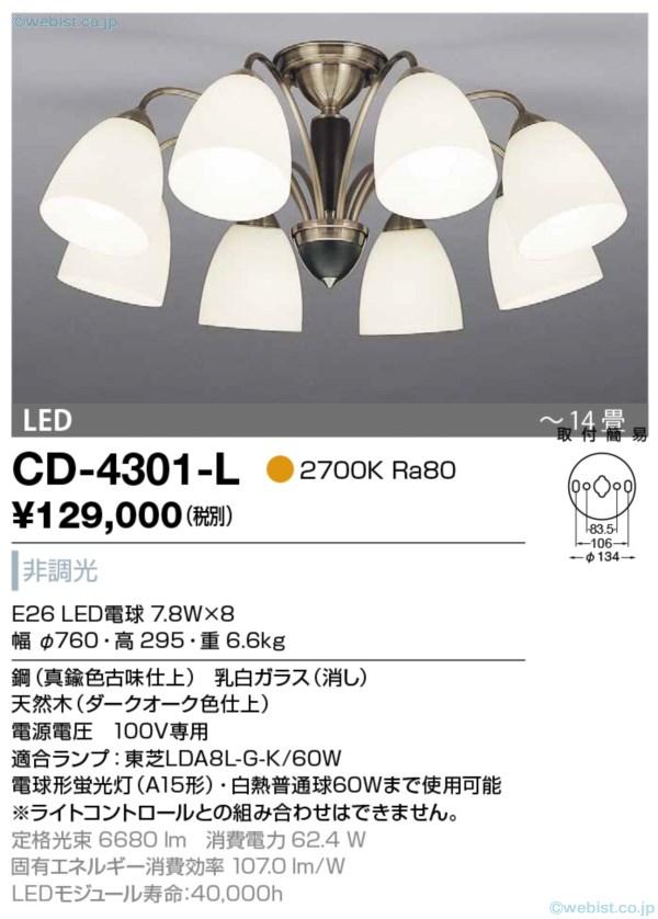 CD-4301-L