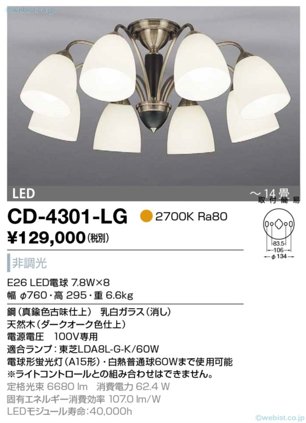 CD-4301-LG