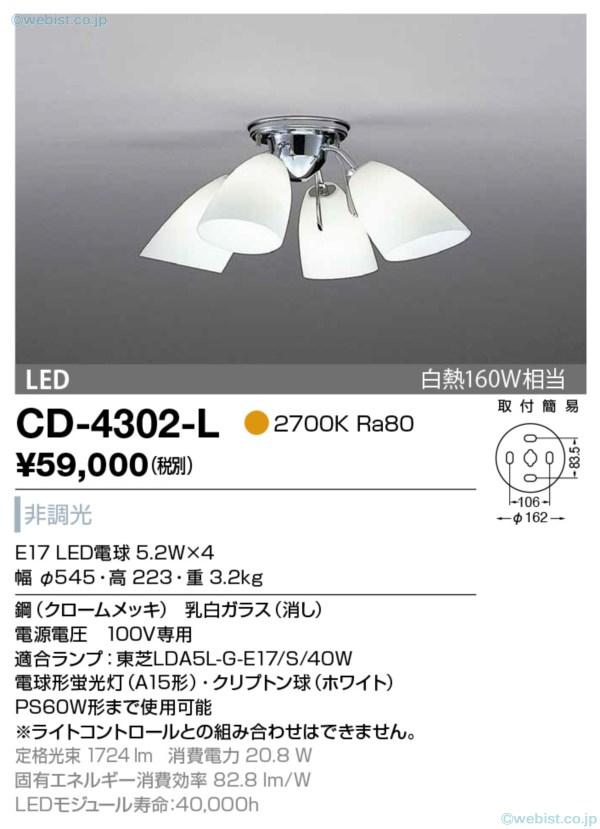 CD-4302-L