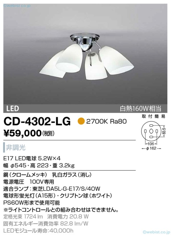 CD-4302-LG