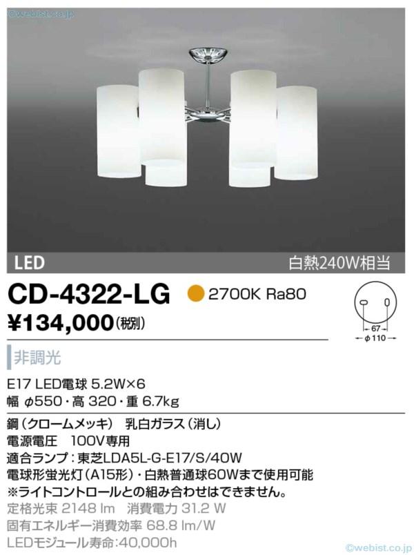 CD-4322-LG