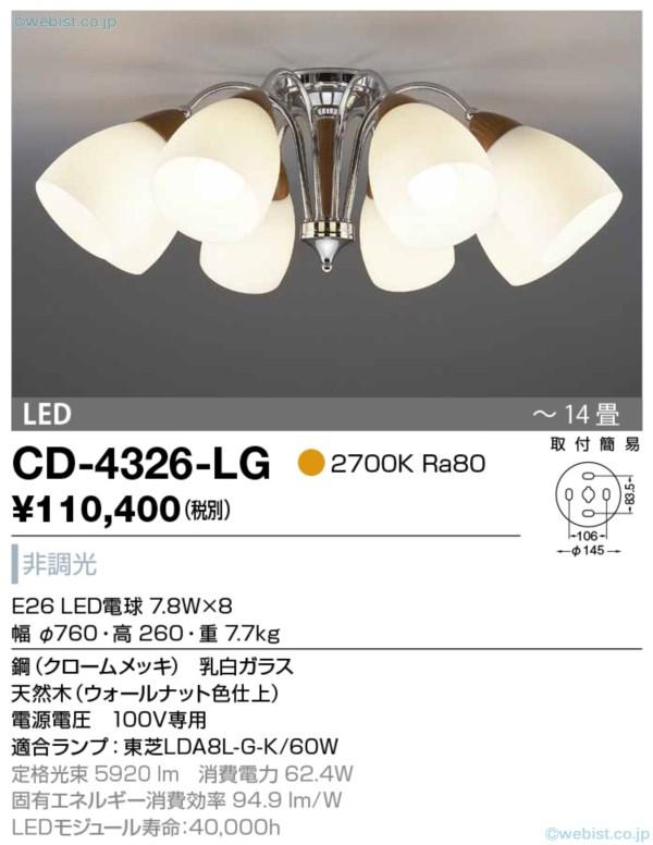 CD-4326-LG
