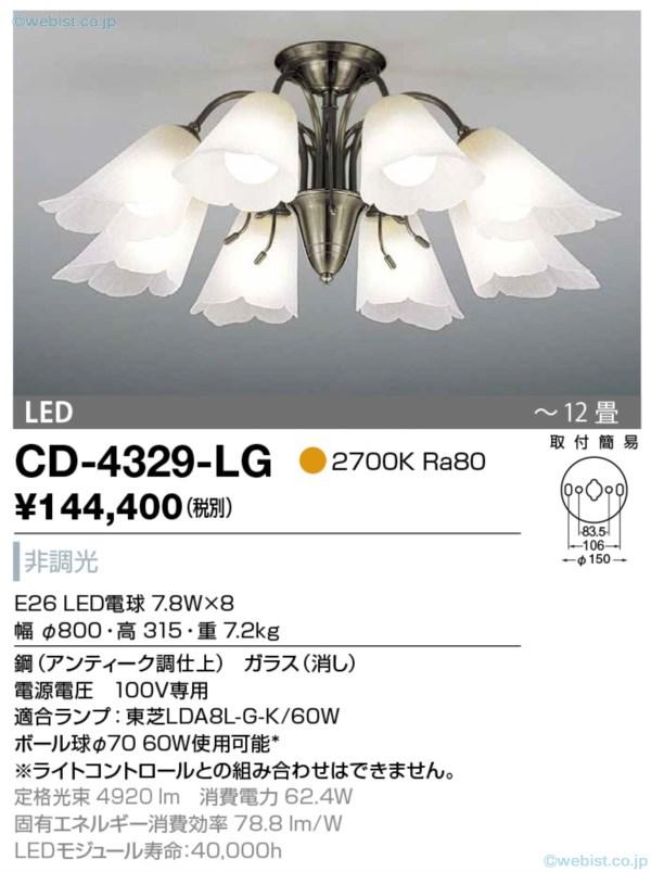 CD-4329-LG