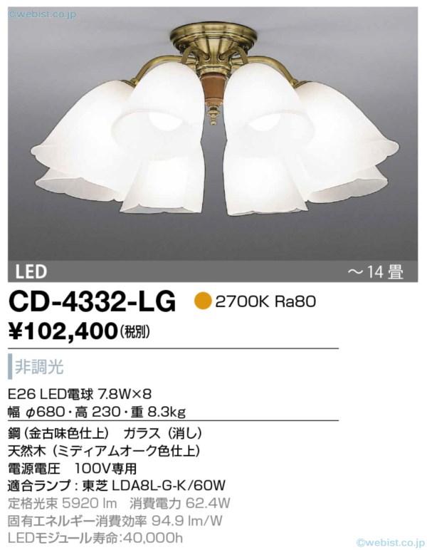 CD-4332-LG